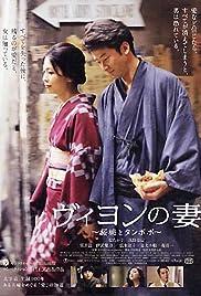 Viyon no tsuma Poster