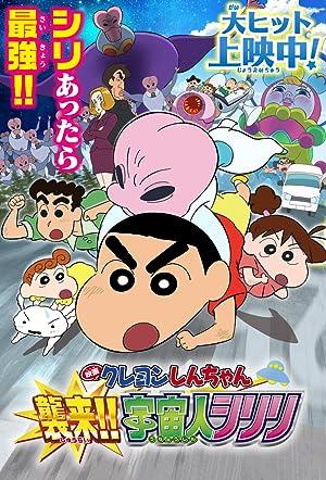 Crayon Shin-Chan: Invasion!! Alien Shiriri Poster