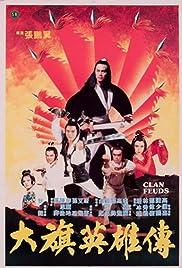 Da qi ying xiong chuan Poster