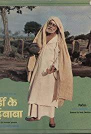Shirdi Ke Sai Baba Poster