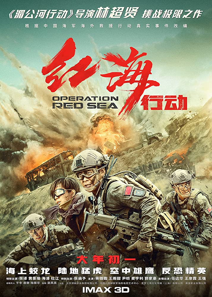 Operation Red Sea (2018) Chinese Movie