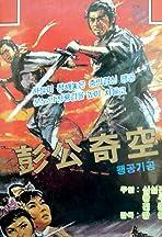 Peng gong qi an