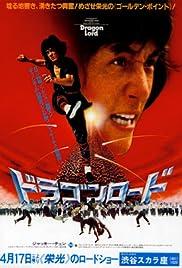 Dragon Strike(1982) Poster - Movie Forum, Cast, Reviews