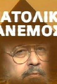 Anatolikos anemos Poster