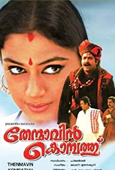 Thenmavin Kombath (1994)