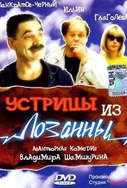 Ustritsy iz Lozanny Poster