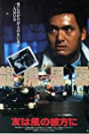 City on Fire (1987)