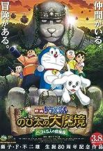 Doraemon: New Nobita's Great Demon-Peko and the Exploration Party of Five
