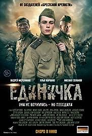 Edinichka Poster