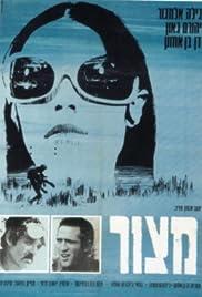 Matzor Poster