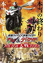 Kamen raidâ x Kamen raidâ W & Dikeido Movie taisen 2010