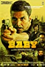 Baby (2015) Poster