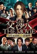 Kôshônin: The movie - Taimu rimitto kôdo 10,000 m no zunôsen