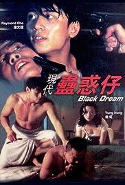 Xian dai gu huo zi Poster