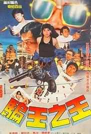 Pian wang zhi wang Poster