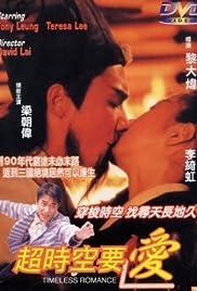 Chiu si hung yiu oi Poster