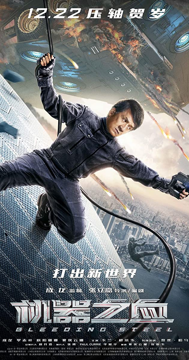 Kraujuojantis plienas / Bleeding Steel (2018)