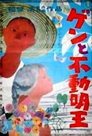 Gen to fudômyô-ô Poster
