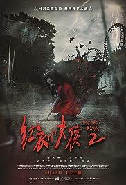Hong yi xiao nu hai 2 Poster