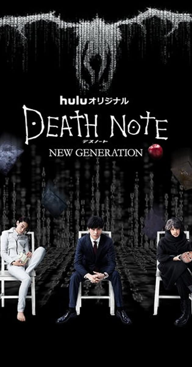 Death Note: New Generation 1 Sezonas