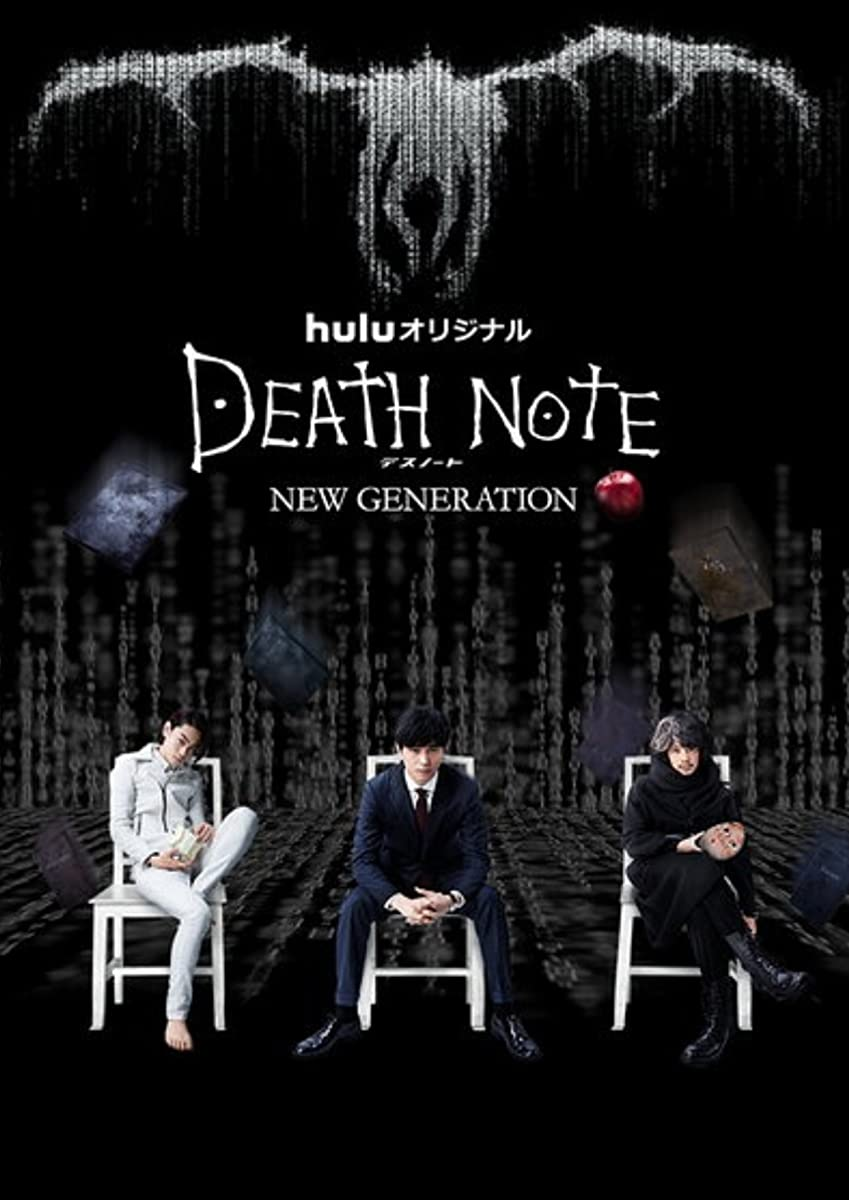 Death Note: New Generation 1 Sezonas (2016)