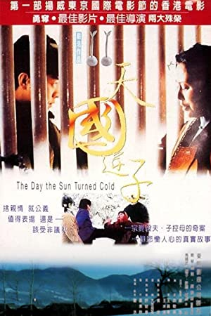 Gaowa Siqin The Day the Sun Turned Cold Movie