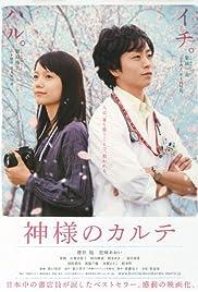 Kamisama no karute Poster