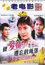 Bei ai qing yi wang de jiao luo