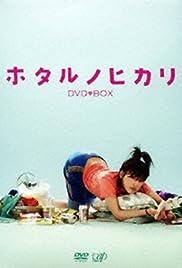 Himonoonna Himitsu no dokidoki Poster