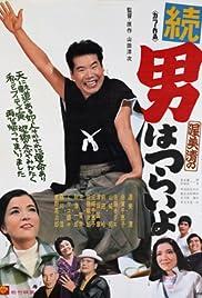 Zoku otoko wa tsurai yo Poster