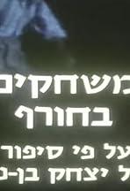 Mis'chakim Ba'Horef