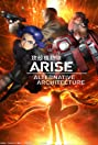 Ghost in the Shell Arise: Alternative Architecture (2015) Poster