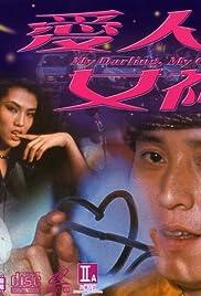 Oi yan nui san Poster