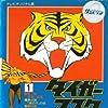 Tiger Mask (1969)