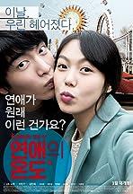 Yeonaeui wondo
