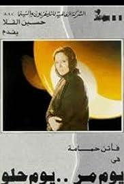 Yom mor... yom helw Poster