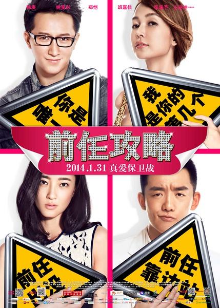 Ex-Files ( 2014 )