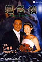 Primary image for Gui ming mo