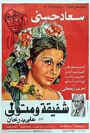Chafika et Metwal Poster