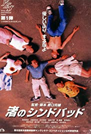 Like Grains of Sand (1995) Poster - Movie Forum, Cast, Reviews