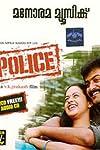 Police (2005)