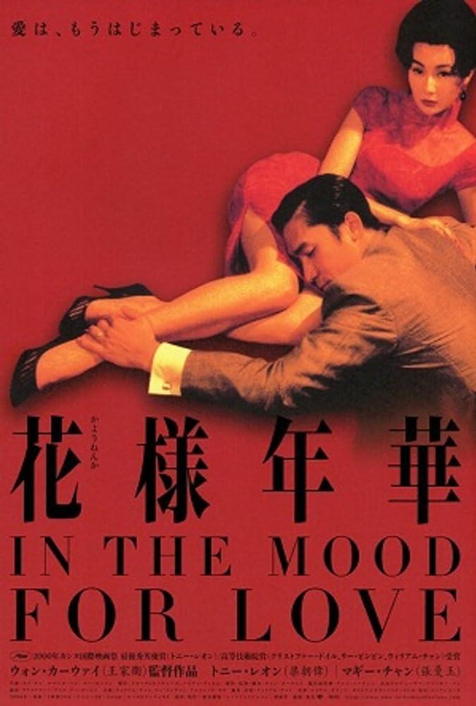 Maggie Cheung and Tony Chiu-Wai Leung in Faa yeung nin wa (2000)