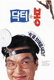 Dr. Bong Poster