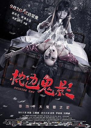 Zhen bian gui ying (2015)