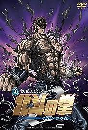 Shin Kyûseishu densetsu Hokuto no Ken - Kenshirô den Poster