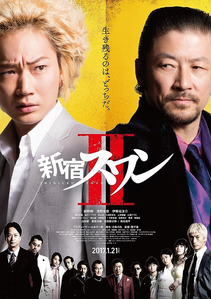 Shinjuku Swan II BluRay