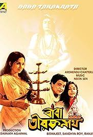 Baba Taraknath Poster