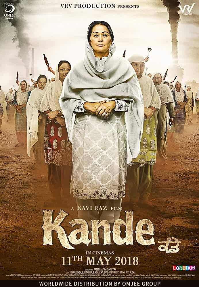 Kande (2018)