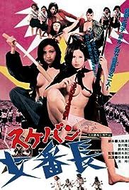 Girl Boss Revenge: Sukeban Poster