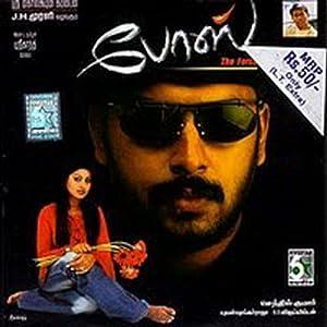 Kalabhavan Mani Bose Movie